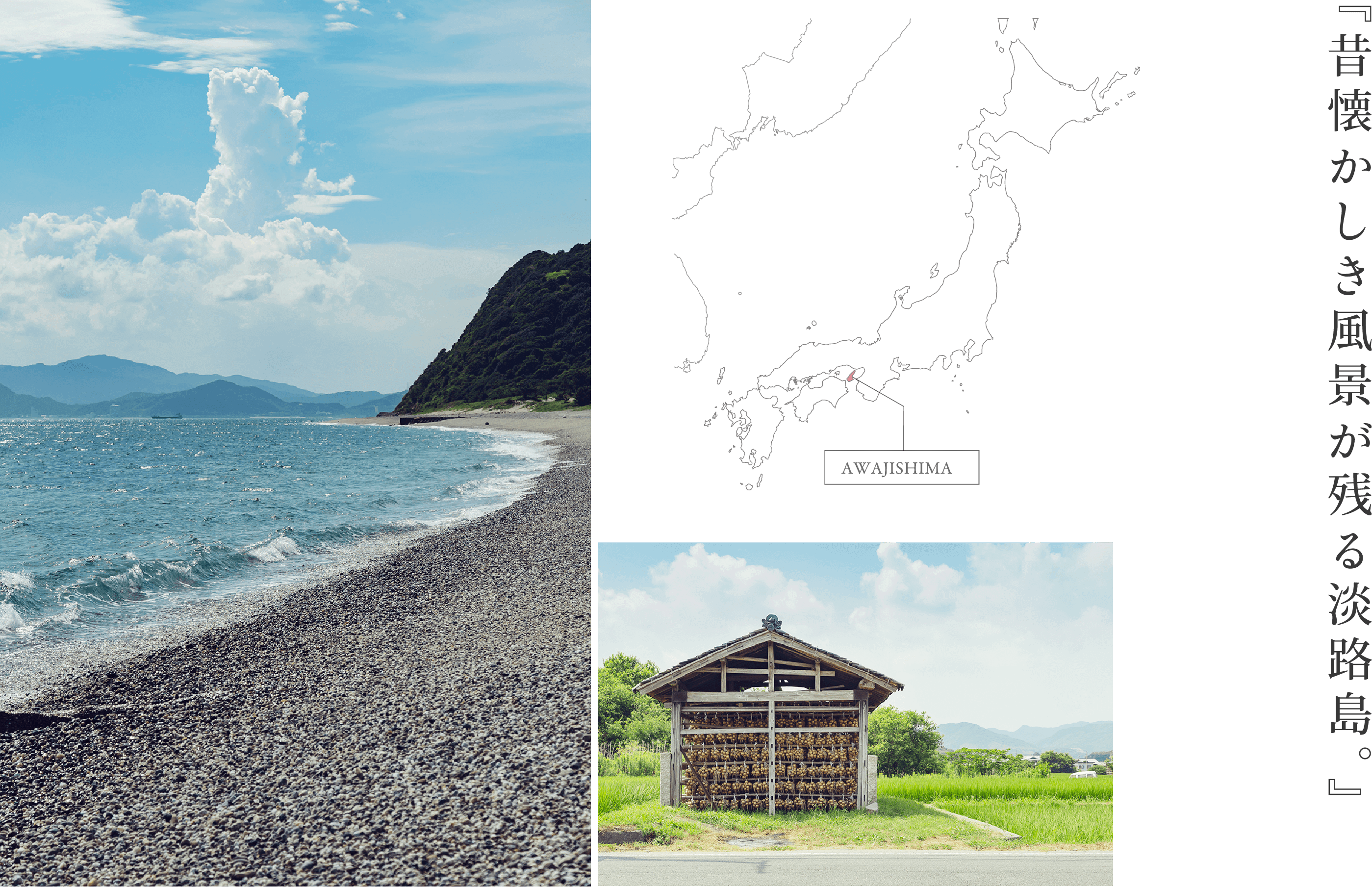 昔懐かしき風景が残る淡路島。